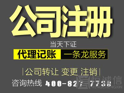上海注册公司办理营业执照流程及费用